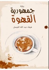 جمهورية القهوة