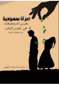 امرأة سعودية تغرس المستحيلات في نفوس البشر