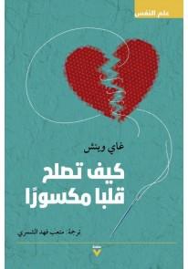 كيف تصلح قلبا مكسوراً