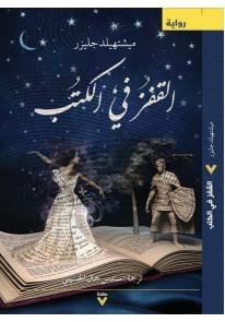 القفز في الكتب