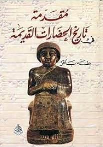 مقدمة في تاريخ الحضارات القديمة- بلاد الرافدين