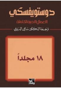 دوستويفسكي الأعمال الكاملة 1-18