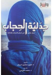 جدلية الحجاب : حوار عقلي في فرض الحجاب وإنكاره...