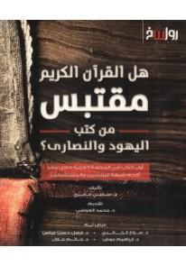 هل القرآن الكريم مقتبس من كتب اليهود والنصارى؟...