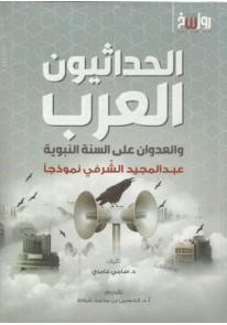 كتاب الحداثيون العرب والعدوان على السنة النبوية...