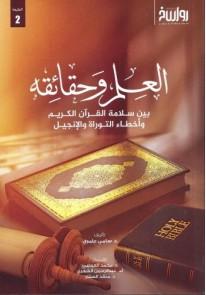 العلم وحقائقه بين سلامة القرآن الكريم وأخطاء التوا...