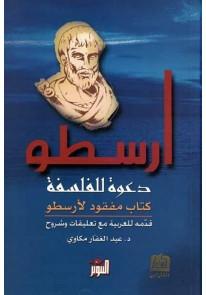 دعوة للفلسفة : كتاب مفقود لأرسطو