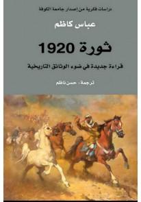 ثورة 1920 : قراءة جديدة في ضوء الوثائق التاريخية