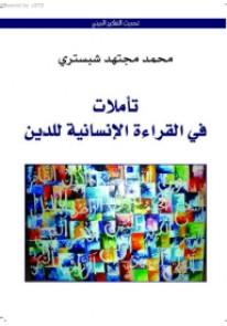 تأملات في القراءة الإنسانية للدين