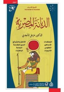 الديانة المصرية