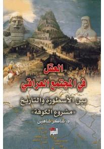 العقل في المجتمع العراقي بين الأسطورة والتاريخ - مشروع الكوفة