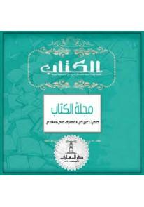 مجموعة مجلة الكتاب ( 12 مجلداً )