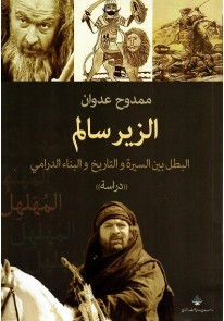 الزير سالم : البطل بين السيرة والتاريخ والبناء الدرامي