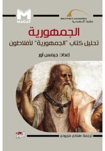 الجمهورية : تحليل كتاب - الجمهورية - لأفلاطون