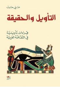 التأويل والحقيقة : قراءات تأويلية في الثقافة العربية