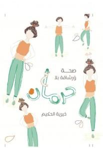 صحة ورشاقة بلا حرمان