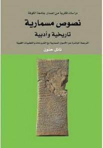 نصوص مسمارية تاريخية و أدبية