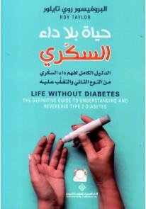 حياة بلا داء السكري