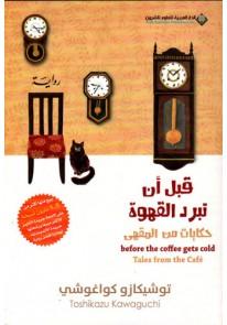 قبل ان تبرد القهوة حكايات من المقهى ج2...
