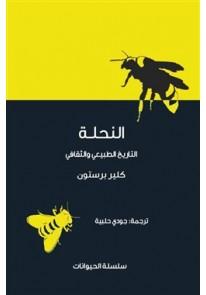 النحلة
