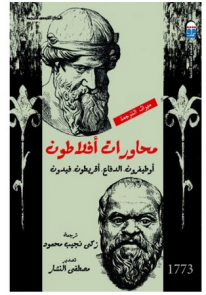 محاورات أفلاطون