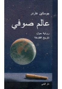 عالم صوفي : رواية حول تاريخ الفلسفة...