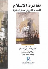 مغامرة الإسلام : الضمير والتاريخ في حضارة عالمية 1...