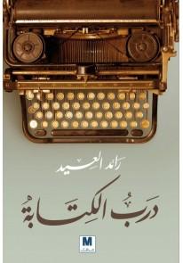 درب الكتابة