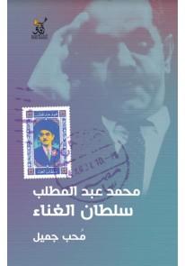 محمد عبد المطلب : سلطان الغناء