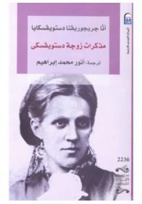 مذكرات زوجة دستويفسكي