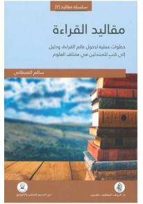 سلسلة مقاليد – 3 : مقاليد القراءة