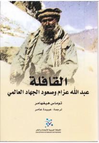 القافلة : عبد الله عزام وصعود الجهاد العالمي