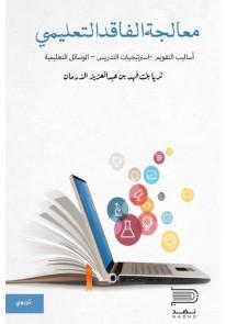 معالجة الفاقد التعليمي