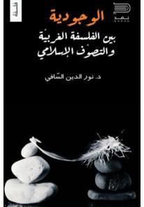 الوجودية بين الفلسفة الغربية والتصوف الاسلامي...