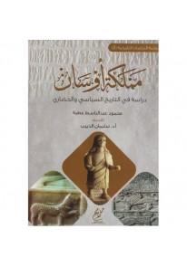 مملكة أوسان دراسة في التاريخ السياسي والحضاري...