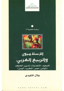 الإسلاميون والربيع العربي