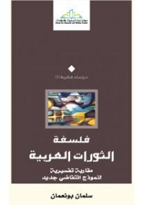 فلسفة الثورات العربية: مقاربة تفسيرية لنموذج انتفا...