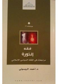 فقه الثورة : مراجعات في الفكر السياسي الإسلامي...