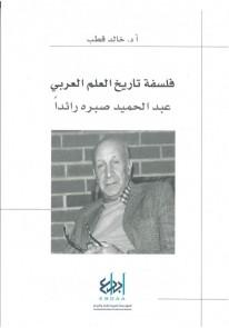 فلسفة تاريخ العلم العربي : عبد الحميد صبره رائداً