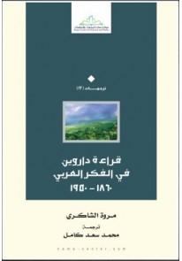 قراءة داروين في الفكر العربي