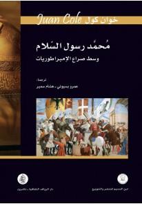محمد رسول السلام وسط صراع الإمبراطوريات...