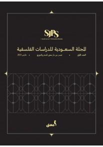المجلة السعودية للدراسات الفلسفية...