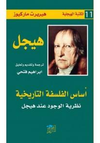 أساس الفلسفة التاريخية
