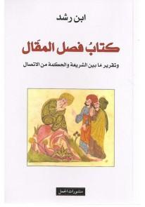 كتاب فصل المقال