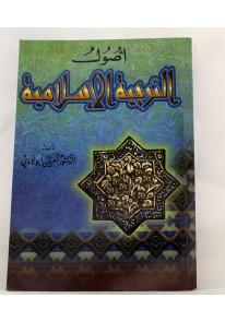 اصول التربية الاسلامية