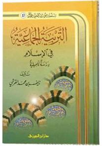 التربية الجماعية فى الاسلام