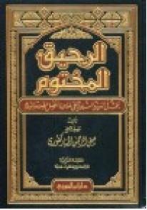 الرحيق المختوم بحث فى السيرة النبوية شموا...