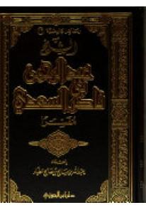 الشيخ عبد الرحمن بن ناصر السعدى مفسرا