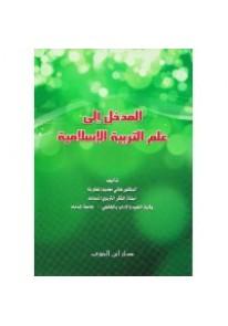المدخل الى علم التربية الاسلامية