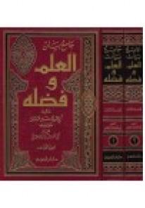 جامع بيان العلم وفضله 2/1 شموا